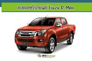 แบตเตอรี่รถยนต์ isuzu d-max