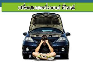เปลี่ยนแบตเตอรี่รถยนต์ ที่ไหนดี
