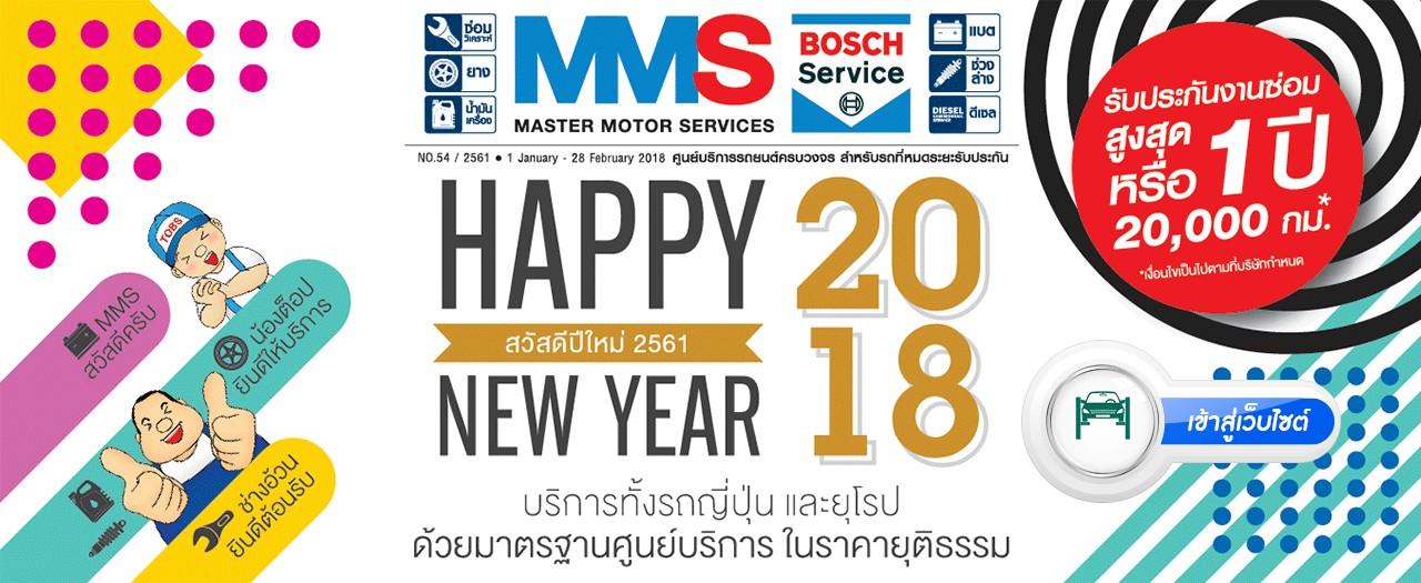 เปลี่ยนแบตเตอรี่รถยนต์ ศูนย์บริการ Bosch Car Service