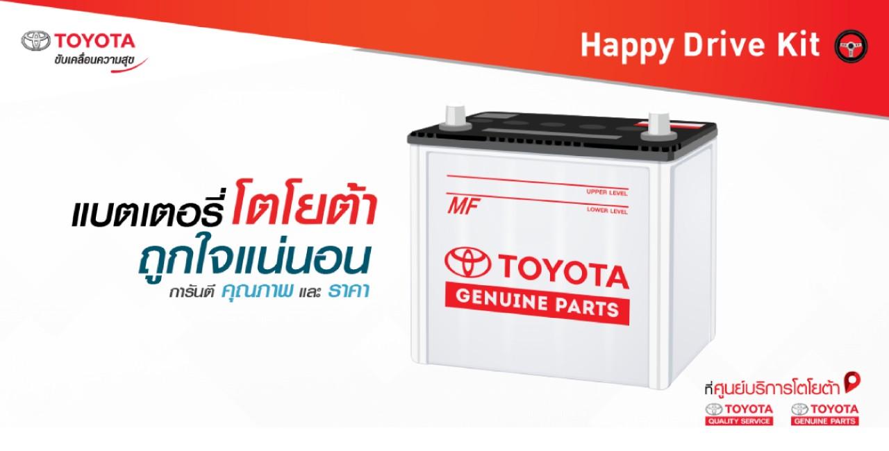 เปลี่ยนแบตเตอรี่รถยนต์ ศูนย์บริการ Toyota